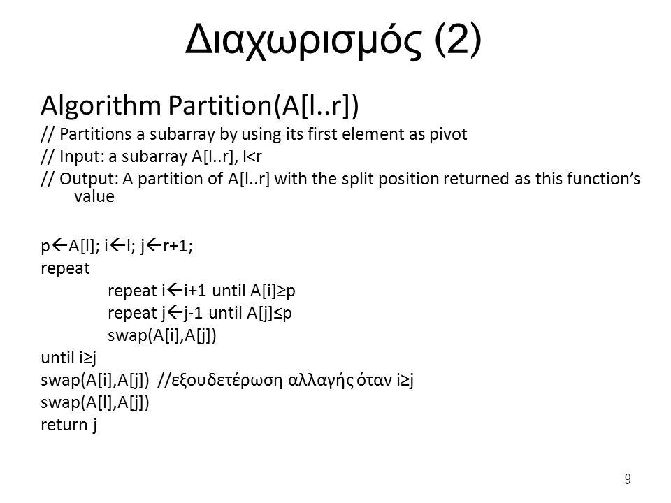 Διαχωρισμός (2) Algorithm Partition(A[l..r])